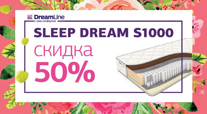 ������ �������� Dreamline Sleep Dream S1000